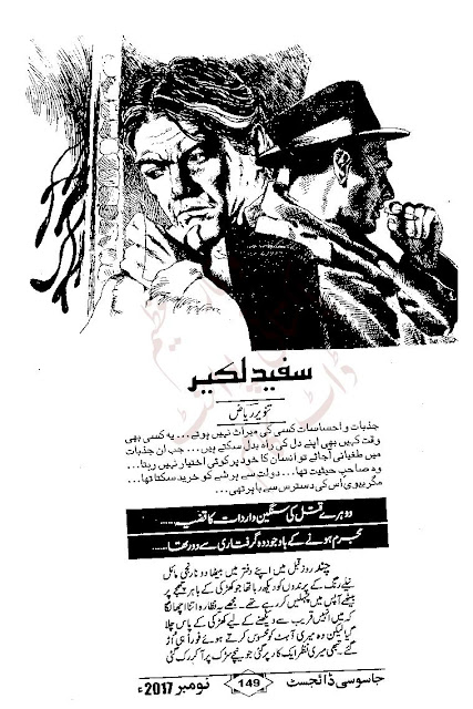 Free download Sufaid lakeer novel by Tanveer Riaz pdf