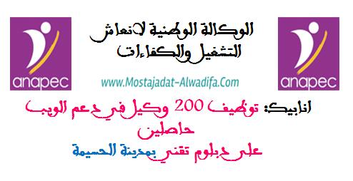 انابيك: توظيف 200 وكيل في دعم الويب حاصلين على دبلوم تقني بمدينة الحسيمة
