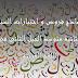 نماذج فروض و إختبارات السنة الثانية متوسط الجيل الثاني في اللغة العربية