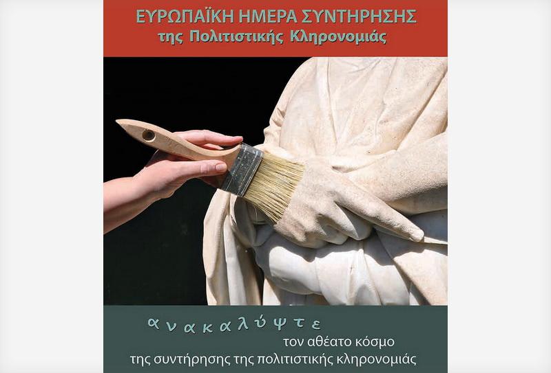Ευρωπαϊκή Ημέρα Συντήρησης της Πολιτιστικής Κληρονομιάς στο Αρχαιολογικό Μουσείο Αλεξανδρούπολης