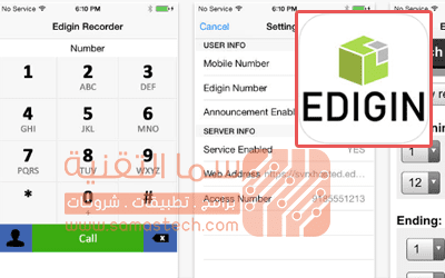 برنامج Edigin Call Recorder