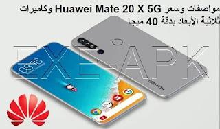 مواصفات وسعر Huawei Mate 20 X 5G وكاميرات ثلاثية الأبعاد بدقة 40 ميجا