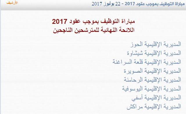مراكش آسفي:مباراة التوظيف بموجب عقود 2017  اللائحة النهائية للمترشحين الناجحين