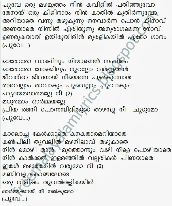 Varamanjaladiya song lyrics in malayalam words