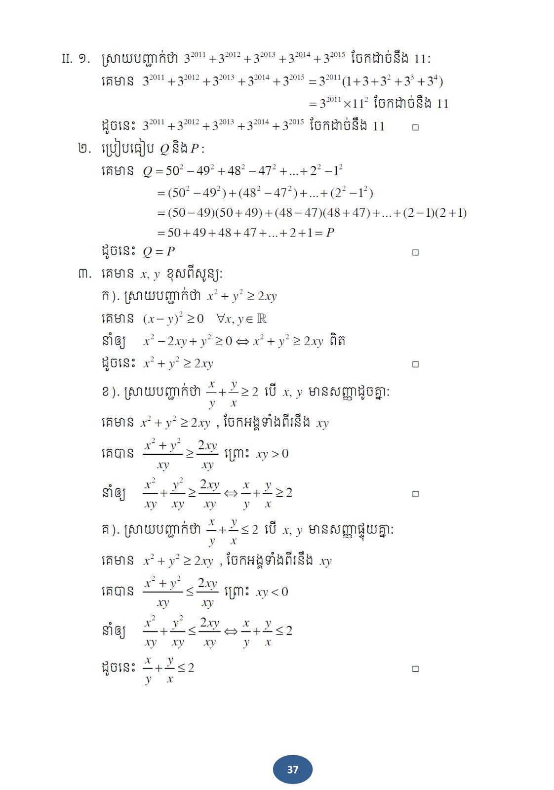 High School Math Problems Grade 9
