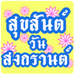 Songkran Beautiful Flowers Greetings