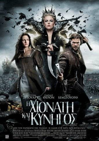 Snow White and the Huntsman (2012) ταινιες online seires xrysoi greek subs