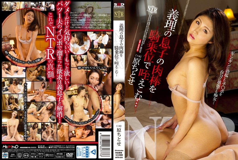 Bokep Jepang Jav 240p 360p NTR-039 The Son Of The Meat Stick-in-law In The Cowgirl Mouth Ekomu ... Chitose Hara