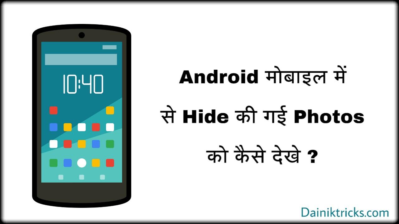 Android Mobile Me Hide Ki Gyi Photos Ko Kaise Dekhe - Dainik Tricks