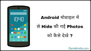 androidmobile me hide ki gyi photos, files ko kaise dekhe