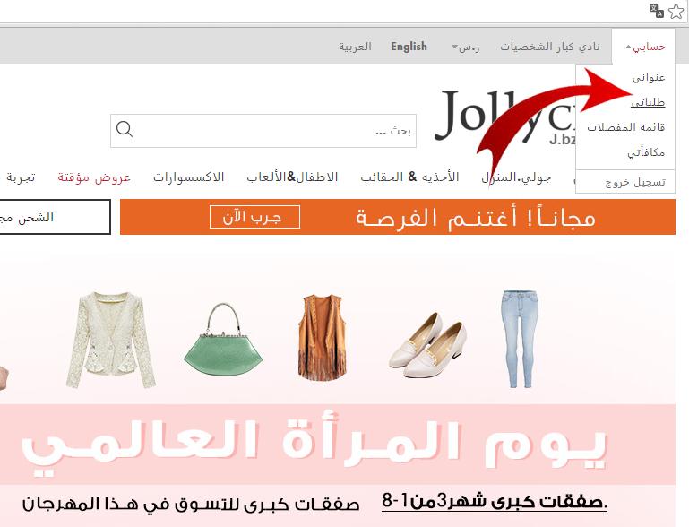 dab594a46 شرح طريقة تتبع شحنة جولي شيك - جولي شيك عربي