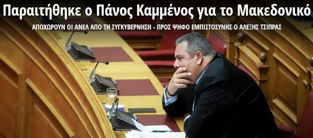 Παραιτήθηκε ο Πάνος Καμμένος για το Μακεδονικό