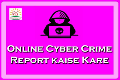 How to Fill a cyber crime report in india Online in hindi