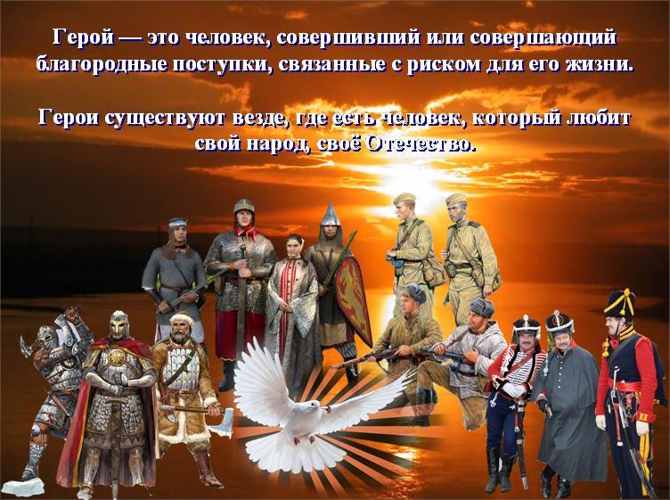 Герои отечества картинки для презентации, открытки для работников