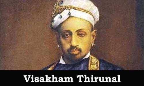 Kerala PSC - Visakham Tirunal  (1880-1885)