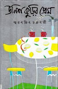 Unish Kurir Prem By Smaranjit Chakraborty - Bangla Book Pdf