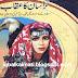 Kharasan Ka Uqab Urdu Historical Novel PDF