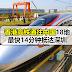 香港高铁通往中国18地,最快14分钟抵达深圳!