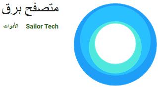 تحميل اسرع متصفح عربى Fastest browser