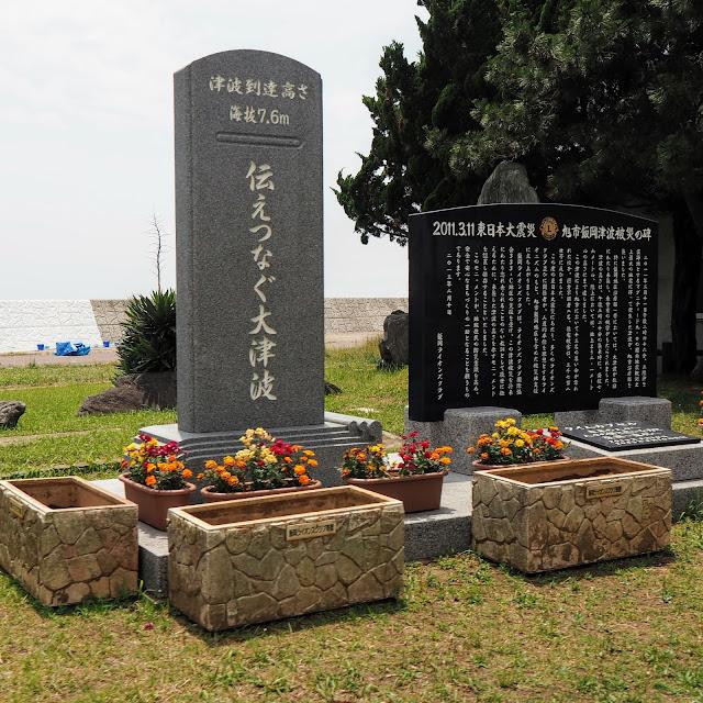 飯岡萩園海水浴場  東日本大震災津波の碑