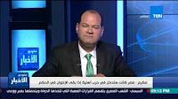 برنامج ستوديو الأخبار حلقة الجمعه 30-6-2017 مع نشأت الديهي