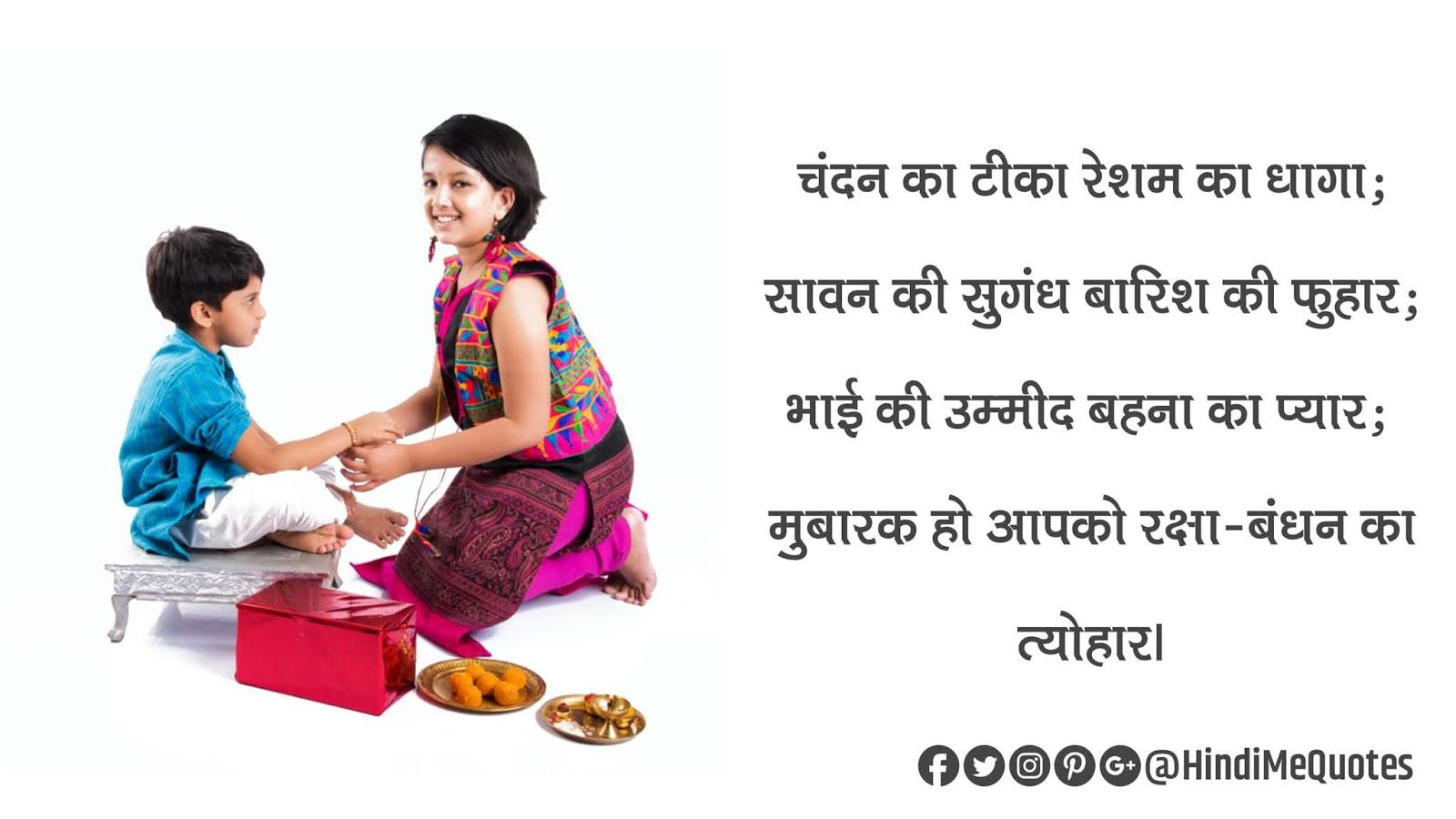 raksha-bandhan-status