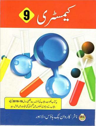 9th Class Chemistry Textbook (PCTB) for Urdu Medium