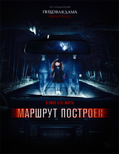 Ver Paranormal Drive (Marshrut postroen) (2016) Online
