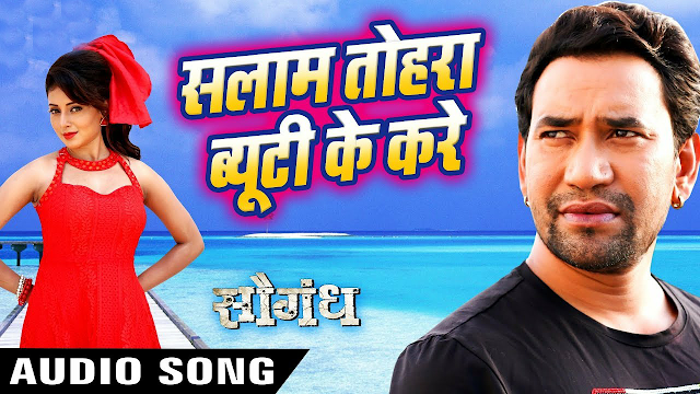 Salam Tohara Beauti Ke Kare Lyrics - Saugangh Bhojpuri Movie Songs - Dinesh Lal Yadav Nirahua
