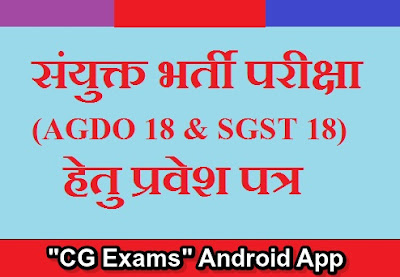 agdo-18-sgst-18-admit-card-cgvyapam-exams