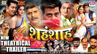 Shahenshah Bhojpuri Film