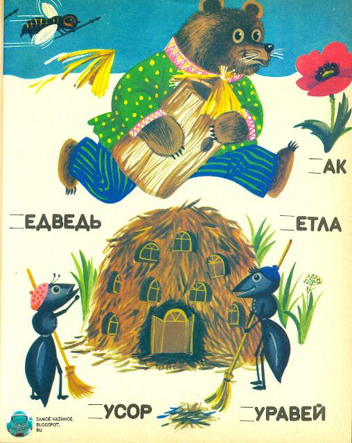 Детские книги советского периода. В. Губанов Первый шаг СССР Школа азов грамотности 1987. Буква М, урок учим буквы.