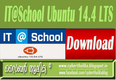 IT@School Ubuntu 14.04 LTS iso Download