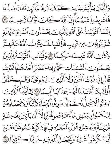 Tafsir Surat An-Nisa Ayat 16, 17, 18, 19, 20