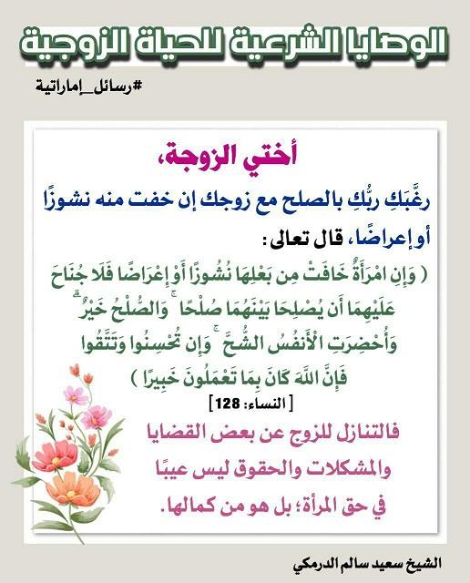 Wasiat Syar'i untuk Hidup Rumah Tangga