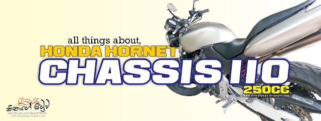 හොනඩ් හොනට් චැසි 110 ගැන හැමදෙයක්ම (All about Honda Hornet 250CC - 110CH)