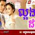 CH7_Thai Lakorn_ Laong Dao [30EP]