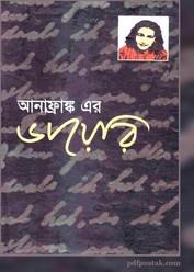 Anna Franker diary Bangla