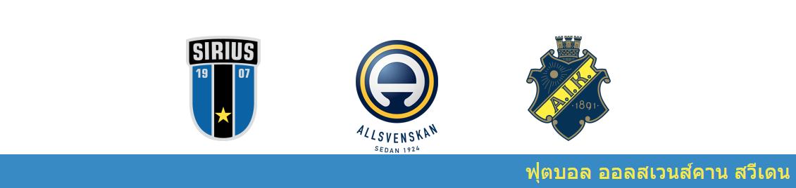 แทงบอลออนไลน์ วิเคราะห์บอล สวีเดน ระหว่าง ซิริอุส vs โซลน่า