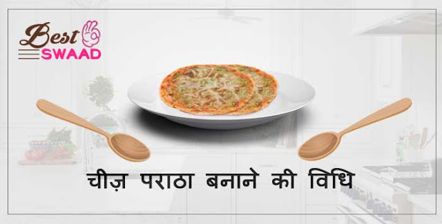 cheese paratha recipe in hindi