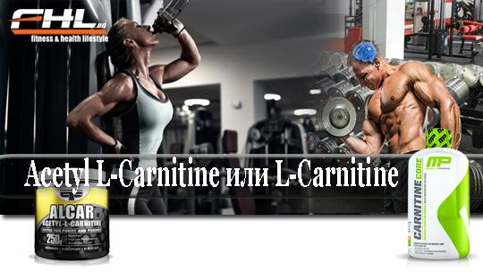 Хранителни добавки с Ацетил л карнитин мнения за отслабване