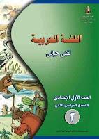 تحميل كتاب الوزارة فى اللغة العربية للصف الاول الاعدادى الترم الثانى
