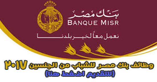 وظائف بنك مصر لخريجي الجامعات من الجنسين والتقديم حتى 23 / 9 / 2017