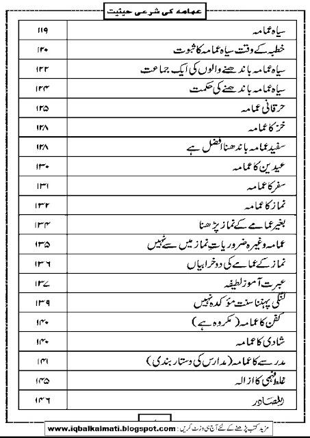 Emama Urdu Book