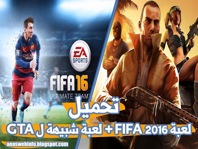 تحميل لعبة FIFA 2016 + لعبة شبيهة ل GTA للهواتف الأندرويد مجانا