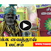 1 lake rupees to make laugh in Sivagangai Fabric Store.