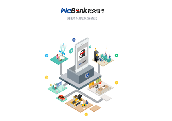 中國FinTech公司融資熱,傳騰訊微眾銀行融資4.5億美元