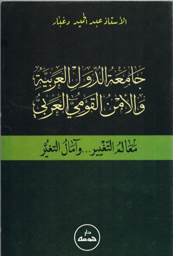 كتاب جامعة الدول العربية و الأمن القومي العربي-  معالم التغيير و آمال التغير