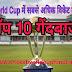 Top 10 highest wicket taker bowler in ICC Cricket World Cup | ICC क्रिकेट विश्व कप में शीर्ष 10 सबसे अधिक विकेट लेने वाले गेंदबाज