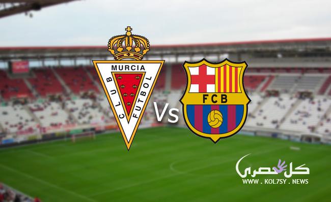 مشاهدة مباراة برشلونة وريال مورسيا